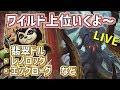Download 【LIVE】久々に翡翠ドル見たくない??【ハースストーン】 Video