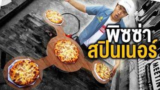 Download Pizza Spinner ยักษ์!!! - บี้ เดอะสกา Video