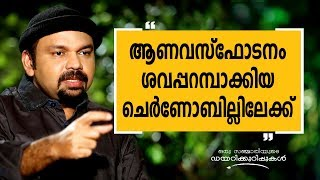 Download ആണവസ്ഫോടനം ശവപ്പറമ്പാക്കിയ ചെർണോബില്ലിലേക്ക് Oru Sanchariyude Diary Kurippukal EPI 256 Safari TV Video
