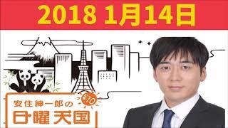Download 2018年1月14日安住紳一郎の日曜天国 Video