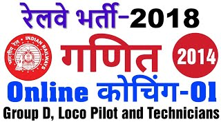 Download Railway Math Preparation | Online Coaching for Math | Group D, Loco Pilot and Technicians exam 2018 Video