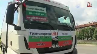 Download Превозвачите на протест, изкараха стотици камиони и автобуси Video