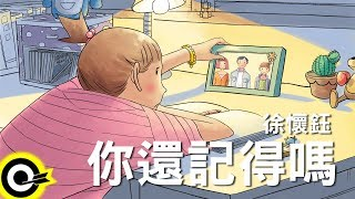 Download 徐懷鈺-你還記得嗎 (官方完整版Comix) Video