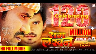 Download RAM LAKHAN | Superhit Full Bhojpuri Movie | Dinesh Lal Yadav ″Nirahua″,Pravesh Lal,Aamrapali,Shubhi Video