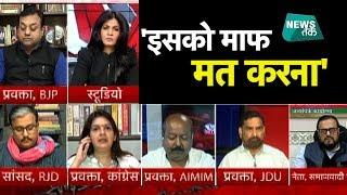 Download 'इफ्तार' पर LIVE शो में संबित पात्रा पर क्यों भड़ंकी एंकर अंजना? Live | News Tak Video