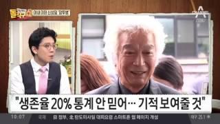 Download 아내 이어 신성일 '암투병' Video