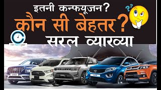 Download Best MINI SUV : Seedhi Baat (XUV300 Brezza Venue Ecosport Nexon) Video
