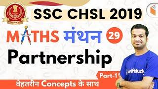 Download 7:00 PM - SSC CHSL 2019 | Maths by Naman Sir | Partnership (Part-1) Video