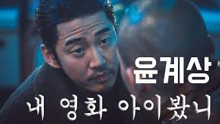 Download [정주원의 무비부비☆] '장첸' 윤계상의 영화들 (filmography, Yoon Kye-sang) Video