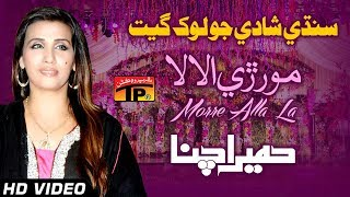 Download Mor Re Allah La Mor Re - Humera Chana - Hits Sindhi Song - Full HD Video