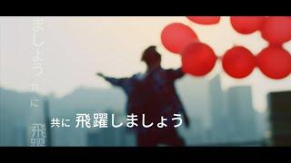 Download Connect & Excel (2018) (JPN) Video