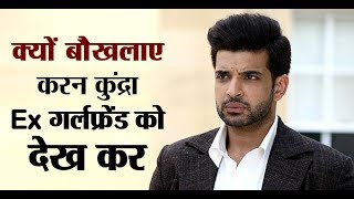 Download Why Karan Kundrra gets Panic after seeing Ex Girlfriend | Kritika Kamra | Dainik Savera Video