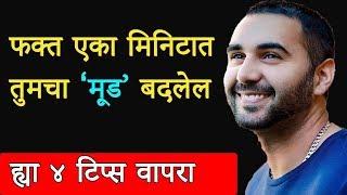 Download फक्त 'एका मिनिटात' तुमचा मूड बदलेल | How To Change Mood Instantly In Marathi Video
