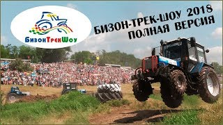 Download XVI Гонки на тракторах ″Бизон Трек Шоу - 2018″. Полная версия Video