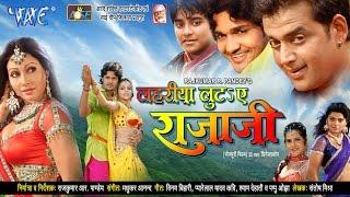 Download लहरिया लूटा ऐ राजा जी - Bhojpuri Movie I Lahariya Lute Ae Raja Ji I Ravi Kishan, Pakhi Hegde Video