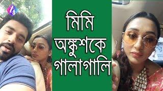 Download মিমি ও অঙ্কুশকে লাইভে গালাগালি, তারপর যা হল। Ankush and Mimi surprise live Video