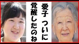 Download 新元号・令和で愛子さま覚醒し美智子さまの涙が止まらない!天皇陛下即位30年を祝う会で悠仁さまが… Video