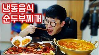 Download 누구나 좋아하는 냉동식품들과 순두부찌개 먹방 Mukbang eating show Video