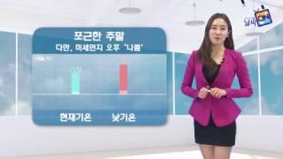 Download 날씨정보 02월 25일 11시 발표 Video