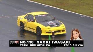 Download Formula DRIFT Japan Rd 5 Okayama Qualifying Livestream Replay Video