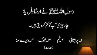 Download Great Quotes Of Hazrat Muhammad S a a About Gunah, Emaan Or naiki Video