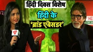 Download महानायक के दिल की वो बातें जो कभी नहीं सुनी | Bharat Tak Video