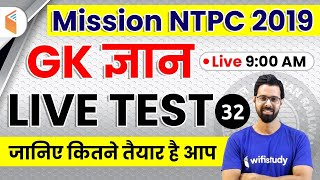 Download 9:00 AM - Mission RRB NTPC 2019 | GA by Bhunesh Sir | Live Test | Day #32 Video