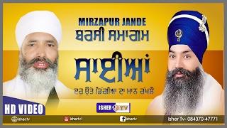 Download Barsi Samagam | Mirzapur Jande | Sayian Dar Utte Digeya Da Mann Rakh Lo | Sirthale Wale Video