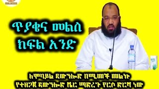 Download 87. ጥያቄና መልስ ክፍል አንድ1 By Dai Sadiq Mohammed ( Ustaz Abu Heydar ) Video