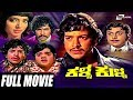 Download Kalla Kulla – ಕಳ್ಳ ಕುಳ್ಳ | Kannada Full Movie | Vishnuvardhan | Dwarakish | Family Movie Video