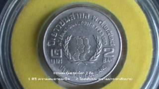 Download เหรียญ 2 บาท ปีเยาวชนสากล 2528 Video