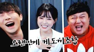 Download 역시 믿고보는 조합 케도끼 오랜만입니다! (feat.킹기훈,도아)[18.11.20] Video