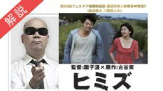 Download 宇多丸 園子温監督作品 ヒミズを評価 Video