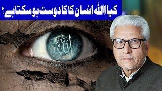 Download Kia Allah Insan Ka Dost Ho Sakta Hai? - Ilm o Hikmat With Javaid Ghamidi - 6 May 2018 | Dunya News Video