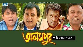 Download Aloshpur | Episode 646-650 | Fazlur Rahman Babu | Mousumi Hamid | A Kha Ma Hasan Video