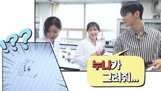 Download [메이킹] ″다음엔 누나가 그려줘″ 심쿵유발 낙서 삼매경♡ (in 화학실) Video