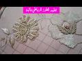 Download طريقة الطرز الرباطي باليد والتنبات رشمة رائعة وشرح مبسط hand embroidery , tarz rbati Video