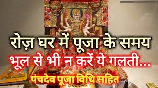 Download रोज़ की पूजा में भूल से भी न करें ये गलती, नहीं तो सारी पूजा हो जाएगी बेकार Mistakes of Daily Puja Video