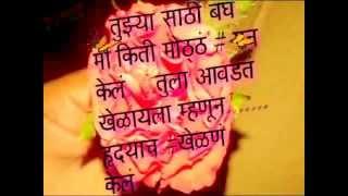 Download Baatein Yeh Kabhi Na Tu Bhoolna-marathi Image Video