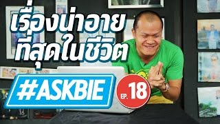 Download #ASKBIE EP.18 เรื่องน่าอายที่สุดในชีวิต Video