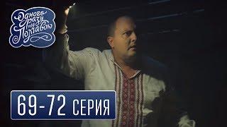 Download Однажды под Полтавой - сезон 4 серия 69-72 - комедийный сериал HD Video