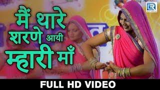 Download राजस्थानी Dance Video | मैं थारे शरणे आयी म्हारी माँ | माताजी भजन | सीरवी समाज ट्रस्ट चेन्नई Live Video
