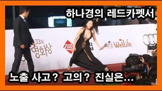 Download [한컷영상] 하나경의 레드카펫서 노출 사고? 고의? 진실은... (청룡상) Video