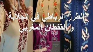 Download موديلات الطرز الرباطي في الجلابة و القفطان المغربي Video