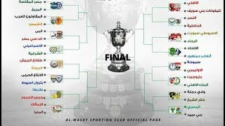 Download مباريات دور ال32 لبطولة كأس مصر 2018 Video