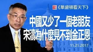 Download 直播:中國又少了一個老朋友,宋濤為什麼見不到金正恩(《華盛頓看天下》2017年11月21日) Video