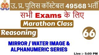 Download Class 66   UP POLICE CONSTABLE   49568 पद I Reasoning  Full syllabus   By Pulkit Sir Video