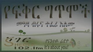 Download Yefkir Gitmoch-የፍቅር ግጥሞች Video