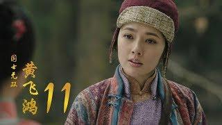 Download 國士無雙黃飛鴻 | Huang Fei Hong 11(鄭愷、郭碧婷、鐘楚曦等主演) Video
