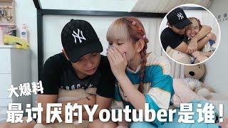 Download 【情侣Q&A】大爆料 最讨厌的Youtuber是谁!我们的爱情故事!拥抱10秒.. Video